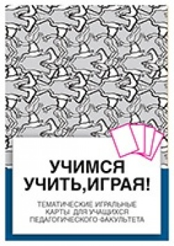 Play it again, Teacher! : Teacher Education Playing Cards (Russian version)