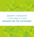 Давайте созвонимся! Let's Keep in Touch! : Russian for the Telephone